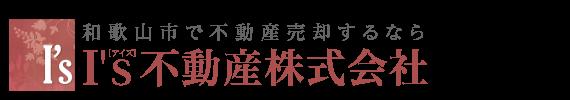 和歌山市の不動産売却は【I's不動産株式会社】へ